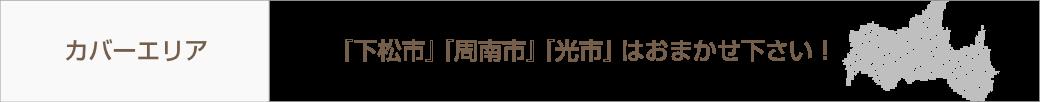 オーケイ不動産のエリア情報:下松市・周南市・光市