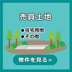 売買土地〜●住宅用地●その他